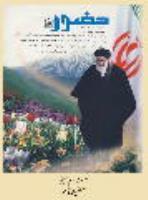 نهضت امام خمینی