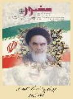 جریان شناسی و پدیدار شناسی فمینیسم از نگاه امام خمینی