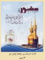 خواست جمعی و اراده مردمی در ایجاد نظام جمهوری اسلامی