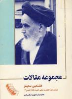مجموعه مقالات هشتمین سمینار بررسی سیره نظری و عملی امام خمینی(س)