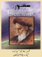 آیت الله موسوی بجنوردی: فلسفه سیاسی امام مبتنی بر آرای ملت بود