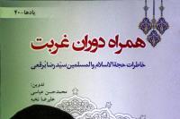 روایت سید رضا برقعی از دیدار امام خمینی(س) و علی امینی