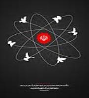 امام، پیگیر دانش صلح آمیز