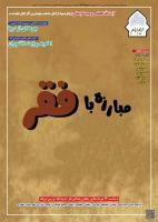 نشریه حریم امام شماره 339