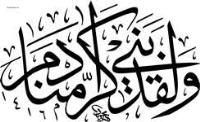 میزگرد کرامت انسان از نظر اسلام و صاحب نظران غرب