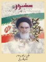 تأثیر جهانی انقلاب اسلامی