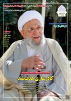 نشریه حریم امام شماره 340