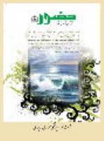 آیت الله سید تقی موسوی درچه ای