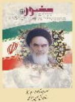 شخصیت و کرامت امام خمینی