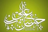 صلح امام حسن مجتبی (ع)
