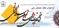 همایش ملی «امام خمینی و تمدن نوین اسلامی ایرانی با تأکید بر سرمایه اجتماعی»