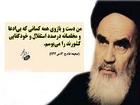 از نظر امام خمینی توصیه به استقلال و خودکفایی که خود عاملی متأثر از دوری گزیدن نسبت به اثرات شرق و غرب زدگی می باشد را، حول چه محورهایی عنوان کردند؟