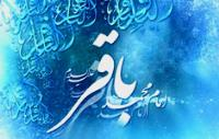 امام باقر-علیه السلام-