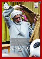 نشریه حریم امام شماره 324