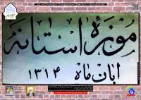 نشریه حریم امام شماره 318
