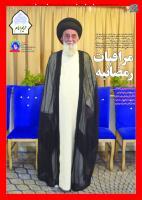 نشریه حریم امام شماره 319