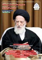 نشریه حریم امام شماره 341
