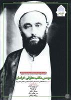 نشریه حریم امام شماره 343