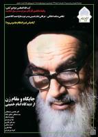 نشریه حریم امام شماره 344