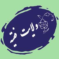 حدود اختیارات ولی فقیه از نظر بنیانگذار جمهوری اسلامی تا چه میزان است؟