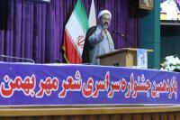 پانزدهمین جشنواره سراسری شعر مهر بهمن به کار خود پایان داد
