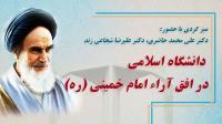 دانشگاه اسلامی در افق آراء امام خمینی(ره)