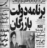تشکیل دولت موقت