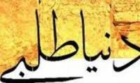 شرح دنیا طلبی در کلمات امام خمینی