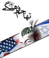 مکتب فکری امام خمینی(ره) در رویارویی با انحرافات فکری وتهدیدات امریکا و صهیونیسم