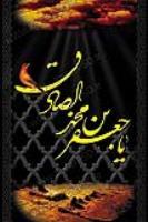 روز بزرگداشت چشمه جوشان دانش و روشنگری