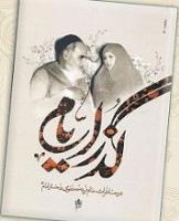 امام خمینی و آسان گیری در تکالیف