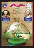 نشریه حریم امام شماره 261
