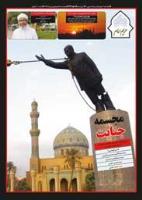 نشریه حریم امام شماره 262