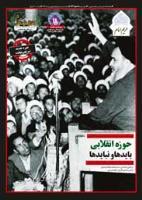 نشریه حریم امام شماره 263