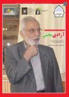 نشریه حریم امام شماره 299