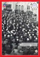 نشریه حریم امام شماره 303