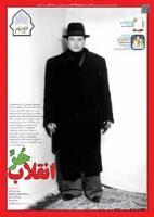 نشریه حریم امام شماره 304