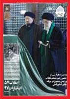 نشریه حریم امام شماره 305