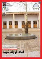 نشریه حریم امام شماره 306