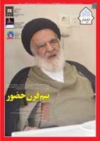 نشریه حریم امام شماره 309