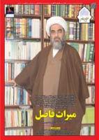 نشریه حریم امام شماره 310