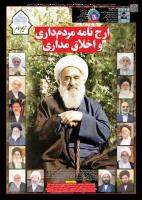 نشریه حریم امام شماره 315