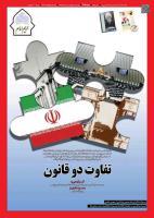 نشریه حریم امام 328