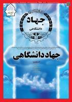 نشریه حریم امام شماره 329
