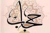 آیا اندیشه امام خمینی در مسأله حجاب در زمان کنونی پیاده می  شود؟
