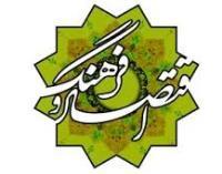 نگاهی به توسعه اقتصادی و توسعه فرهنگی از دیدگاه امام خمینی(س) و ضرورت توجه به آن