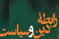 دخالت در سیاست در نگرش امام خمینی