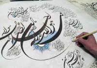 دین ونظام سازی ( تأملی درمبانی حکومت دینی )