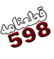 پذیرش قطعنامه 598