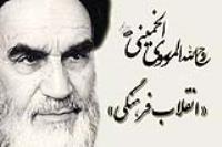 سخنرانی امام خمینی(س) در جمع مسئولان دانشگاه ها درمورد لزوم انقلاب فرهنگی